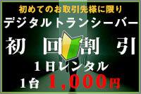 初めてのお取引先様に限りデジタルトランシーバー「初回割引」!1日レンタル1台 1,000円、2日レンタル1台 1,800円で台数制限なし。