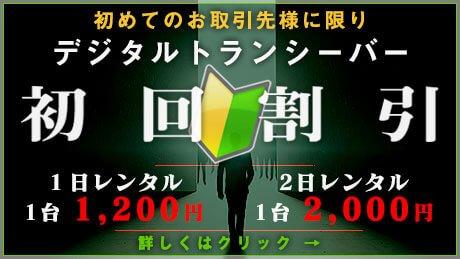 初めての御取引様に限りデジタルトランシーバー「初回割引」!1日レンタル1台 1,200円、2日レンタル1台 2,000円で台数制限なし。