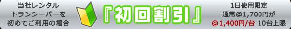 初めてご利用のお客様には初回割引実施中!1日使用限定 通常@1,700円が@1,400円!! 10台上限