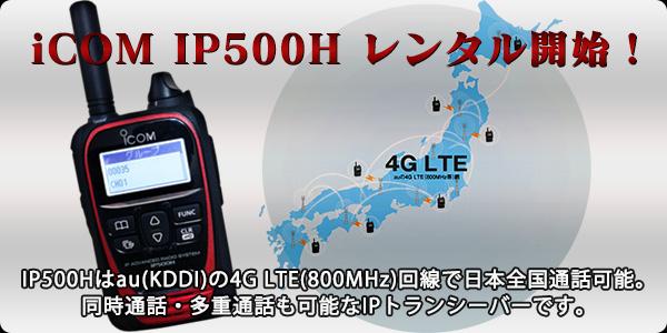 iCOM IP500H レンタル開始!IP500Hはau(KDDI)の4G LTE(800MHz)回線で日本全国通話可能。同時通話・多重通話も可能なIPトランシーバー(無線機)です。