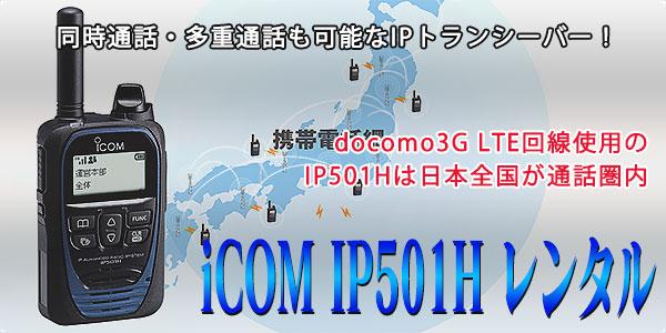 同時通話・多重通話も可能なIPトランシーバー!docomo3G LTE回線使用のIP501Hは日本全国が通話圏内iCOM IP501H レンタル