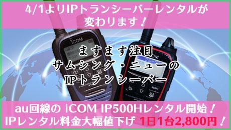 iCOM IP500Hもレンタルに加わり、充実のサムシング・ニューのIPトランシーバーのレンタル料金が4/1より値下げ!