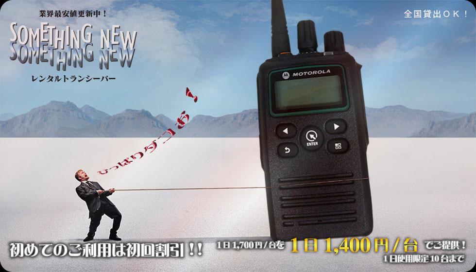 レンタルトランシーバー(無線機・インカム)を初めてのご利用のお客様は初回割引料金1日1400円/台。サムシング・ニューは使用日のみの料金で全国へ無線機・インカム・トランシーバーをレンタルいたします。LTE対応IPトランシーバーも貸出OK。現場への直送可。