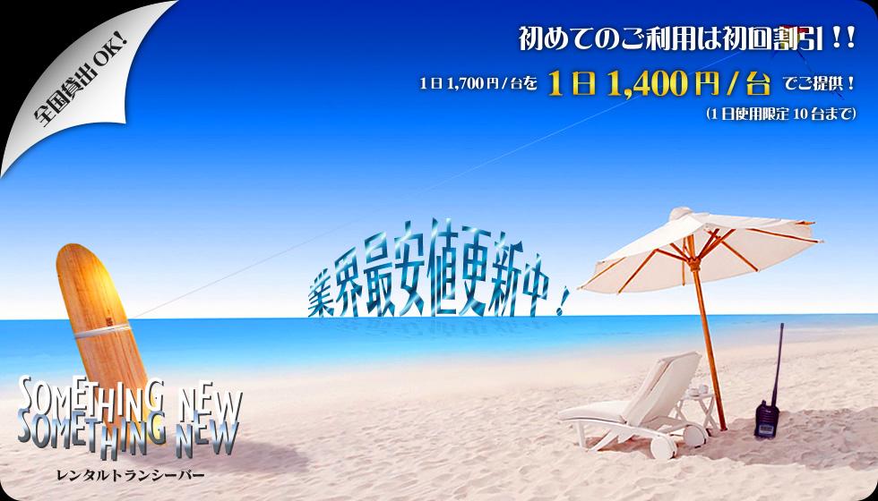 サムシング・ニューの無線機・インカム・トランシーバーレンタルは、初回割引料金1日1400円/台、使用日のみの料金で業界最安値更新中!