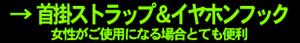 トランシーバー首掛けストラップ&イヤホンフックサービス(女性がご使用になる場合とても便利)