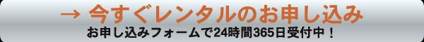 → 今すぐレンタルのお申し込み - お申し込みフォーム or FAX で24時間365日受付中!
