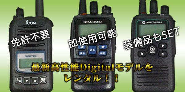 最新高性能モデルのデジタルトランシーバーをレンタル!!免許不要、即使用可能、装備品もSET。