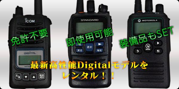 最新高性能Digitalモデルのトランシーバーをレンタル!!免許不要、即使用可能、装備品もSET。