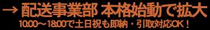 中央・千代田・港区レンタルトランシーバー即納OK(平日10:00~18:00に限ります)