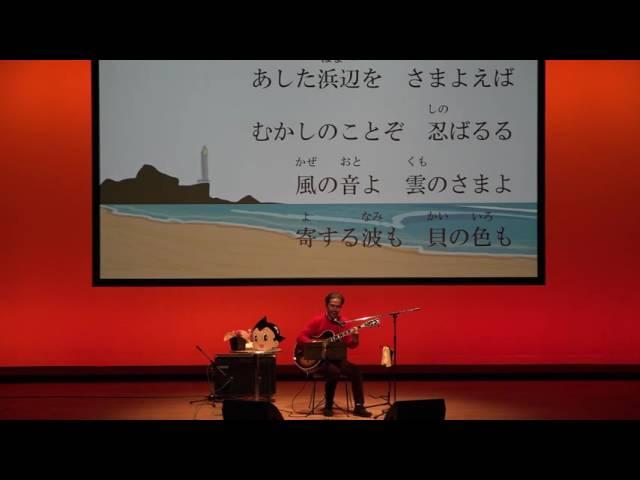 浜辺の歌 | パンキーコバの唄う紙芝居 20160122