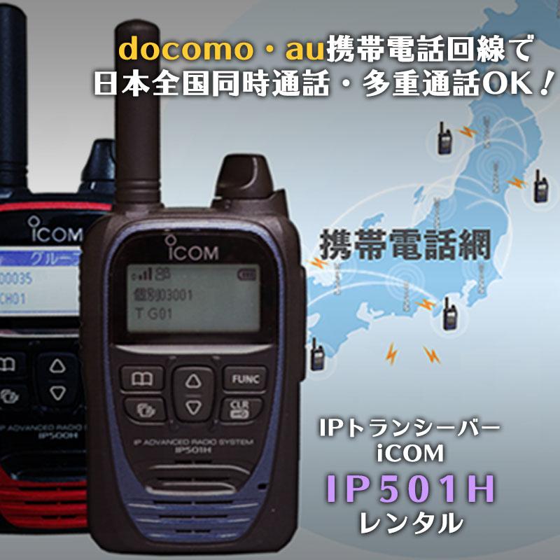 docomoやau携帯電話回線で日本全国同時通話・多重通話OK!IPトランシーバーiCOM IP500H/IP501Hレンタル開始!1日2,800円から