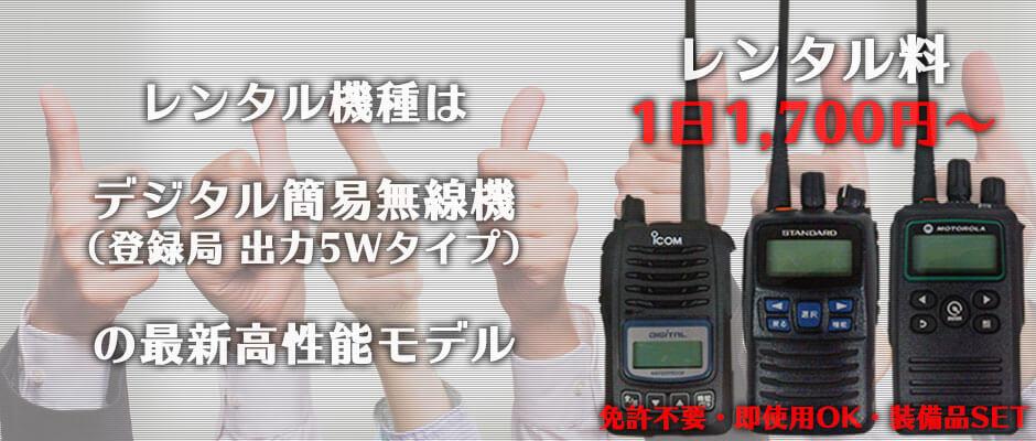 レンタル機種はデジタル簡易無線機(登録局 出力5Wタイプ)の最新高性能モデル。レンタル料1日1,700円~