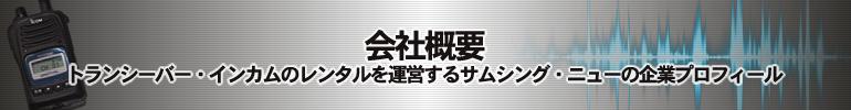 会社概要 - トランシーバー・インカムのレンタルを運営するサムシング・ニューの企業プロフィール