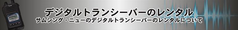 デジタルトランシーバーのレンタル - サムシング・ニューのデジタルトランシーバーのレンタルについて
