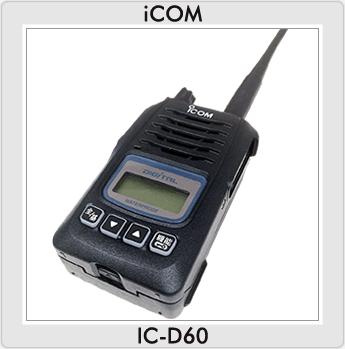 「iCOM IC-D60」