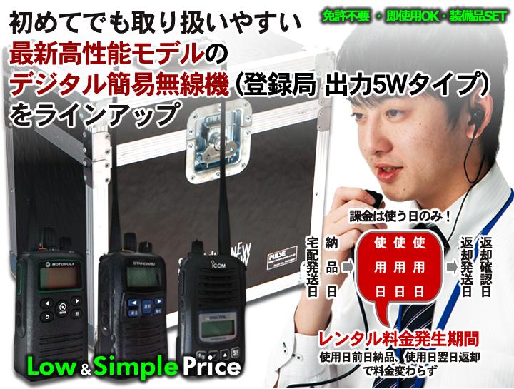 初めてでも取り扱いやすい最新高性能モデルのデジタル簡易無線機(登録局 出力5Wタイプ)をラインアップ