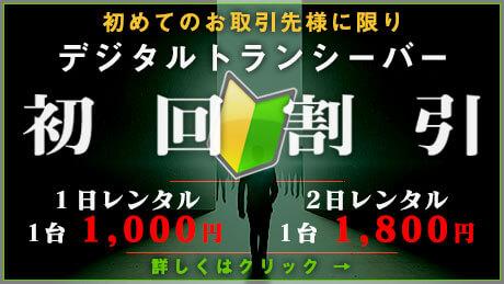 初めての御取引様に限りデジタルトランシーバー「初回割引」!1日レンタル1台 1,000円、2日レンタル1台 1,800円で台数制限なし。