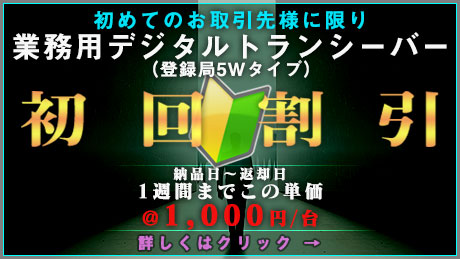 初めてのお取引先様に限り、業務用デジタルトランシーバー(登録局5Wモデル)を「初回割引」→1,000円/日!1週間まで台数制限なしでこの単価にて対応。