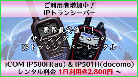 ご利用者増加中!業界最安値!!サムシング・ニューのIPトランシーバーレンタル iCOM IP500H(au) & IP501H(docomo)レンタル料金 1日利用@2,800円~