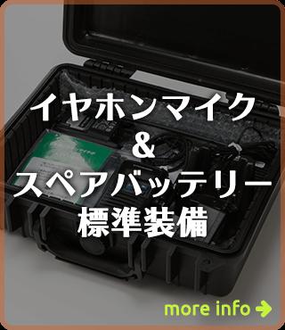 イヤホンマイク&スペアバッテリー標準装備