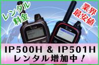ご利用者増加中!業界最安値!!サムシング・ニューのIPトランシーバーレンタル iCOM IP500H(au) & IP501H(docomo)好評レンタル中!