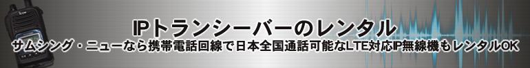 IPトランシーバー レンタル - サムシング・ニューではdocomoの携帯電話回線で日本全国通話可能なLTE対応IPトランシーバーをレンタルいたします。