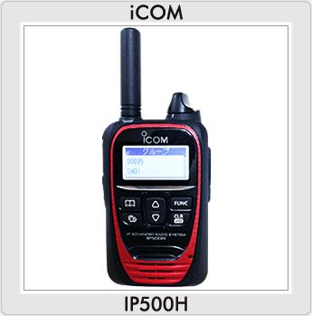 「iCOM IP500H」