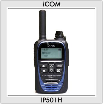 「iCOM IP501H」