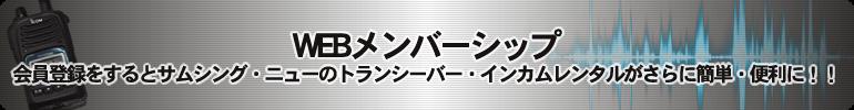 サムシング・ニューWEBメンバーシップ - 会員登録をするとサムシング・ニューのトランシーバー・インカムレンタルがさらに簡単・便利に!!