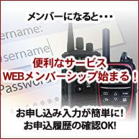 便利なサービス『WEBメンバーシップ』始まる!WEBメンバーシップに登録するとレンタルの見積依頼/お申し込みが簡単になり、お申込履歴も確認いただるようになります。