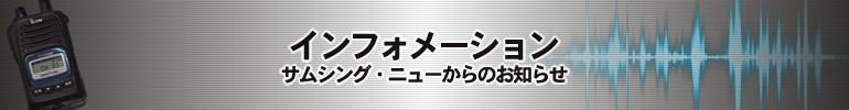 インフォメーション - サムシングニューからのお知らせ