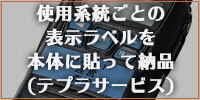 使用系統ごとの表示ラベルを本体に貼って納品(テプラサービス)