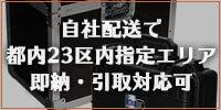 自社配送で都内23 区内指定エリア即納・引取対応可