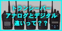 アナログトランシーバーとデジタルトランシーバー違いって??