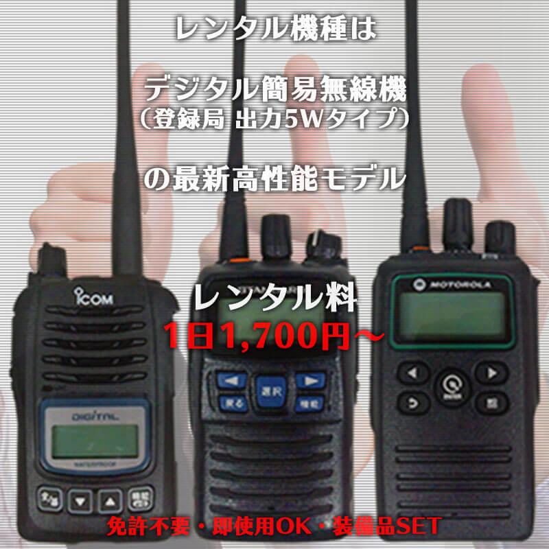 レンタル機種は業務用デジタル簡易無線機(登録局 出力5Wタイプ)の最新高性能モデル。レンタル料1日1,700円~