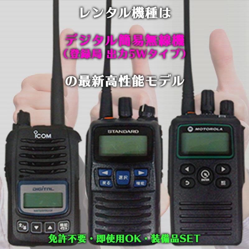 レンタル機種は業務用デジタル簡易無線機(登録局 出力5Wタイプ)の最新高性能モデル。免許不要・即使用OK・装備品SET。