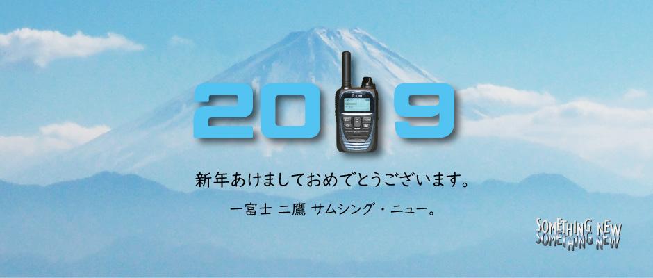 新年あけましておめでとうございます。一富士 二鷹 サムシング・ニュー。