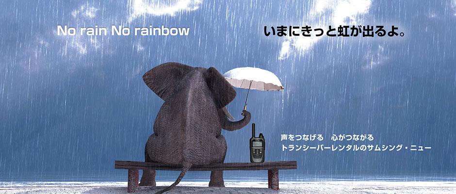 No rain No rainbow(いまにきっと虹が出るよ。)・・・声をつなげる 心がつながる トランシーバーレンタルのサムシング・ニュー