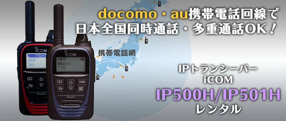 docomoやau携帯電話回線で日本全国同時通話・多重通話OK!IPトランシーバーiCOM IP500H/IP501Hレンタル!