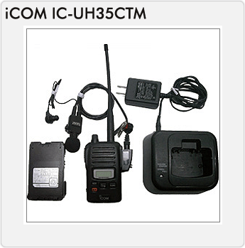 「iCOM IC-UH35CTM」
